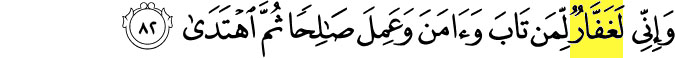 99 Names of Allah - Al-Ghaffar - He that forgives again and again. Surah Taha verse 82