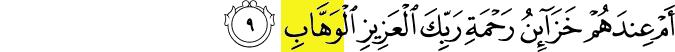 99 Names of Allah - Al-Wahhab - the Grantor of Bounties without measure. Surah Sad verse 9