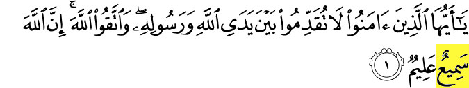 99 Names of Allah - As-Sami - for Allah is He Who hears and knows all things. Surah Al-Hujurat verse 1