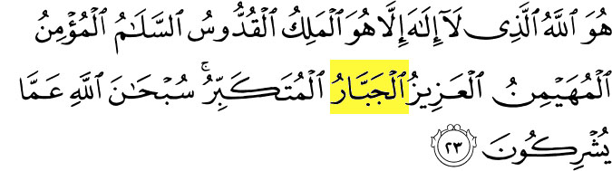 99 Names of Allah - Al-Jabbar - The Irresistible. Surat Al-Hashr verse 23