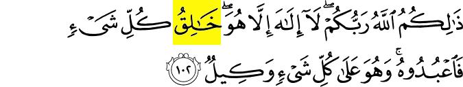 99 Names of Allah - Al-Khaliq - That is Allah, the Creator of all things. Surat Al-An'am verse 102