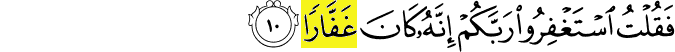 99 Names of Allah - Al-Ghaffar - Ask forgiveness from your Lord; for He is Oft-Forgiving. Surah Nuh verse 10