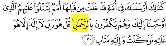 99 Names of Allah - Ar-Rahman - Quran Surat Ar-Ra'd - yet do they reject (Him), the Most Gracious!