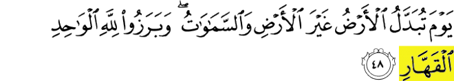 99 Names of Allah - Al-Qahhar - and (men) will be marshalled forth, before Allah, the Irresistible. Surah Ibrahim verse 48