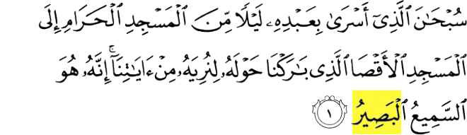 99 Names of Allah - Al-Basir - for He is the One Who heareth and seeth (all things). Surah Al-'Isra Verse 1