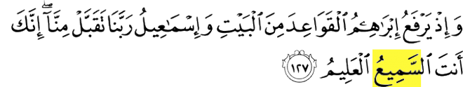 99 Names of Allah - As-Sami - Our Lord! Accept (this service) from us: For Thou art the All-Hearing. Surah Al-Baqarah verse 27