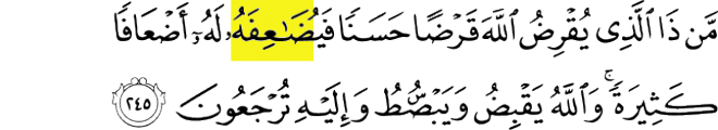 99 Names of Allah - Al-Qabid - It is Allah that giveth (you) Want. Surah Al-Baqarah verse 245