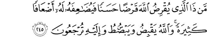 99 Names of Allah - Al-Basit - It is Allah that giveth (you) Want or plenty. Surah Al-Baqarah verse 245