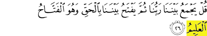 99 Names of Allah - Al-Alim - the One Who knows all. Surah Saba verse 26