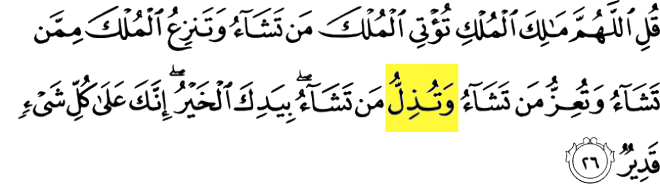 99 Names of Allah - Al-Mudhill - Thou bringest low whom Thou pleasest. Surah Ali 'Imran verse 26