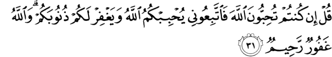 99 Names of Allah - Ar-Rahim - For Allah is Oft-Forgiving, Most Merciful