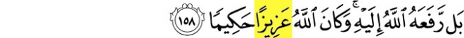 99 Names of Allah - Al-Aziz - The Exalted in Power. Surat An-Nisa verse 158