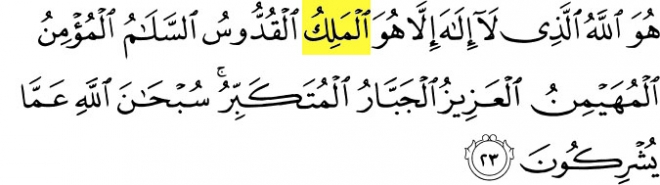 99 Names of Allah - Al-Malik - The Sovereign, The Absolute Ruler