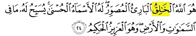 99 Names of Allah - Al-Khaliq - He is Allah, the Creator. Surat Al-Hashr verse 24