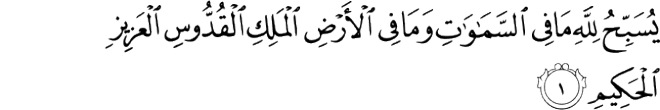 99 Names of Allah - Al-Malik - The Sovereign. Surat Al-Jumuah