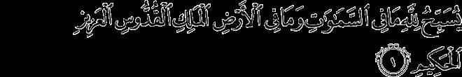 99 Names of Allah - Al-Malik - The Sovereign. Surat Al-Jumuah