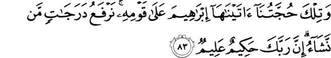 99 Names of Allah - Ar-Rafi - We raise whom We will, degree after degree. Surah Al-An'am verse 83